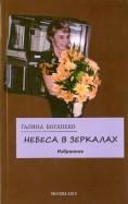 Галина Богапеко: Небеса в зеркалах. Избранное