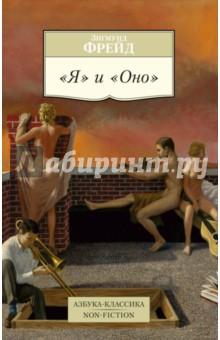 Купить Зигмунд Фрейд: Я и Оно ISBN: 978-5-389-07909-0