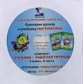 Людмила Петерсон: Математика. 3 класс. Сценарии уроков. Часть 2 (CD)