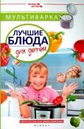 Мила Солнечная: Мультиварка. Лучшие блюда для детей