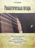 Виталий Гераськин: Романтическая гитара. Сборник пьес