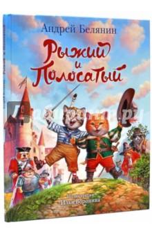 Купить Андрей Белянин: Рыжий и Полосатый ISBN: 978-5-9922-2015-5