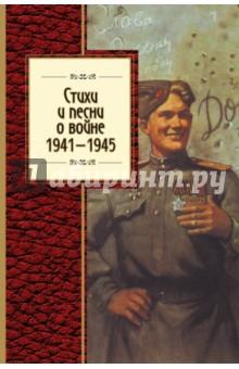 Купить Ахматова, Пастернак, Тарковский: Стихи и песни о войне, 1941-1945 ISBN: 978-5-699-80046-9