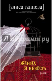 Жених и невеста - Алиса Ганиева