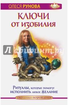 Ключи от изобилия. Ритуалы, которые помогут исполнить любое желание - Олеся Рунова