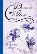 Даниэла Стил - Грехи матери обложка книги