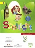 Дули, Быкова, Эванс: Английский язык. Английский в фокусе. 3 класс. Учебник. ФГОС