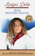 Лаура Дейв - Мое простое счастье обложка книги