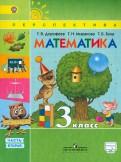 Дорофеев, Миракова, Бука - Математика. 3 класс. Учебник. В 2-х частях. ФГОС обложка книги