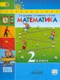 Дорофеев, Миракова, Бука - Математика. 2 класс. Учебник в 2-х частях. Часть 2. ФГОС обложка книги