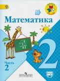 Моро, Волкова, Бантова, Бельтюкова, Степанова - Математика. 2 класс. Учебник. В 2-х частях. ФГОС обложка книги