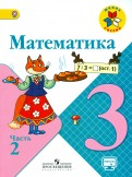 Моро, Бантова, Бельтюкова - Математика. 3 класс. Учебник в 2-х частях. Часть 2. ФГОС обложка книги
