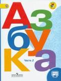 Горецкий, Кирюшкин, Виноградская - Азбука. 1 класс. Учебник. В 2-х частях. ФГОС обложка книги