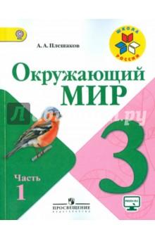 Книга | окружающий мир. 3 класс. Часть 2. Учебник. Фгос | плешаков.