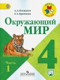 Плешаков, Крючкова - Окружающий мир. 4 класс. Учебник. В 2-х частях. ФГОС обложка книги