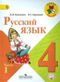 Горецкий, Канакина - Русский язык. 4 класс. Учебник. В 2-х частях. ФГОС обложка книги