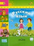 Климанова, Бабушкина - Русский язык. 3 класс. Учебник. В 2-х частях. ФГОС обложка книги