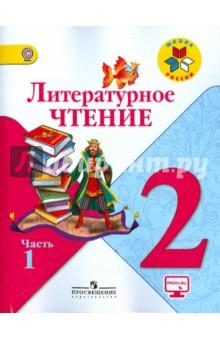 ➄ гдз (решебник) по литературному чтению 2 класс климанова 1 и 2.