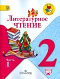 Климанова, Горецкий, Голованова - Литературное чтение. 2 класс. Учебник в 2-х частях. Часть 2. ФГОС обложка книги