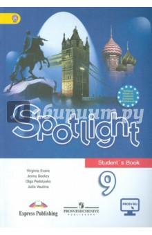 Английский язык. Английский в фокусе. 9 класс. Учебник. ФГОС - Ваулина, Дули, Подоляко, Эванс