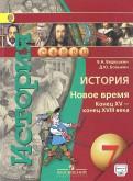 Ведюшкин, Бовыкин: История. 7 класс. Новое время XVXVIII в. Учебник. ФП. ФГОС