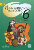 Шпикалова, Ершова, Поровская: Изобразительное искусство. 6 класс. Учебник. ФГОС