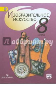 Купить Шпикалова, Ершова, Поровская: Изобразительное искусство. 8 класс. ФГОС ISBN: 978-5-09-036463-8
