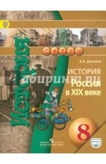 Скачать учебник история данилов 8 класс.