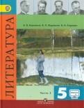 Коровина, Коровин, Журавлев - Литература. 5 класс. Учебник. В 2-х частях. ФГОС обложка книги