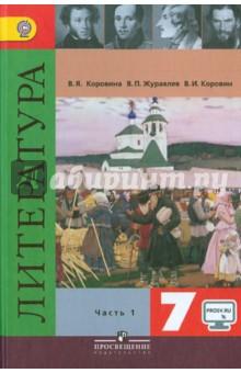 Конспект вводного урока литературы 7 класс коровина zlatao.