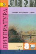 Коровина, Коровин, Журавлев - Литература. 8 класс. Учебник. В 2-х частях. Часть 2. ФГОС обложка книги