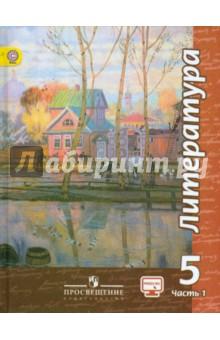 учебник литература 5 класс чертов