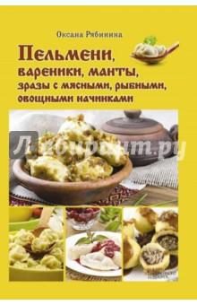 Пельмени, вареники, манты, зразы с мясными, рыбными, овощными начинками - Оксана Рябинина