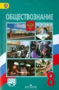 Боголюбов, Иванова, Городецкая: Обществознание. 8 класс. Учебник. ФГОС