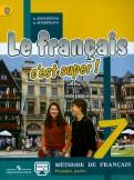 Кулигина, Щепилова - Французский язык. Твой друг французский язык. 7 класс. Учебник. В 2-х частях. ФГОС обложка книги