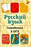 Елена Амелина: Русский язык. Готовимся к ОГЭ