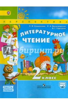 учебник литература 2 класс читать