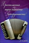 Хрестоматия юного баяниста (аккордеониста). 4 класс ДМШ