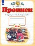 Вера Илюхина: Прописи. 1 класс. В 4-х тетрадях. Тетрадь №4 к