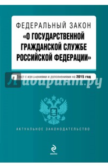Федеральный закон О государственной гражданской службе Российской Федерации на 2015 год