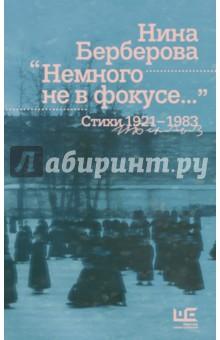 Немного не в фокусе... Стихи. 1921-1983 - Нина Берберова