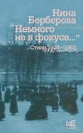 Нина Берберова: Немного не в фокусе... Стихи. 1921-1983