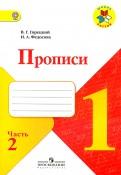 Горецкий, Федосова - Прописи. 1 класс. В 4-х частях. Часть 4. ФГОС обложка книги
