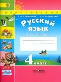 Климанова, Бабушкина - Русский язык. 4 класс. Рабочая тетрадь. В 2-х частях. ФГОС обложка книги