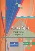 Колягин, Ткачева, Шабунин, Федорова - Алгебра. 7 класс. Рабочая тетрадь. Часть 2 обложка книги