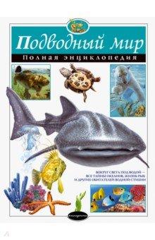 Купить Юлия Школьник: Подводный мир. Полная энциклопедия ISBN: 978-5-699-80131-2