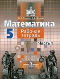 Потапов, Шевкин - Математика. 5 класс. В 2-х частях. Часть 2. Рабочая тетрадь. ФГОС обложка книги