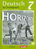 Аверин, Джин, Рорман: Немецкий язык. 7 класс. Рабочая тетрадь