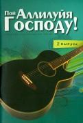 Пой Аллилуйя Господу! Сборник христианских песен (2 выпуск) (+CD)