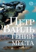 Петр Вайль - Гений места обложка книги